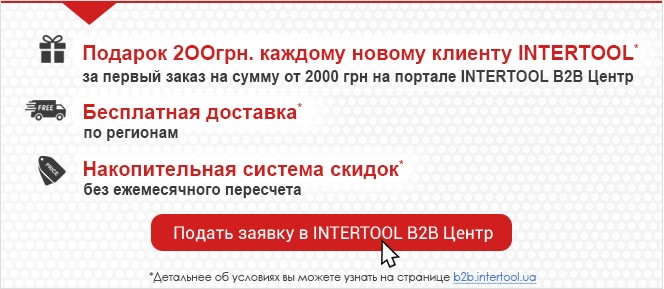INTERTOOL B2B